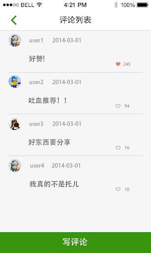 【免費旅遊App】开元杂志-APP點子