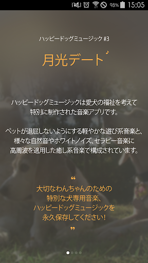 ハッピードッグミュージック 3
