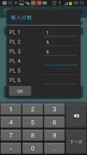 免費下載工具APP|计分高手 Lite app開箱文|APP開箱王