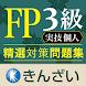FP3級対策精選問題集実技個人編
