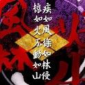 a1-風林火山 icon
