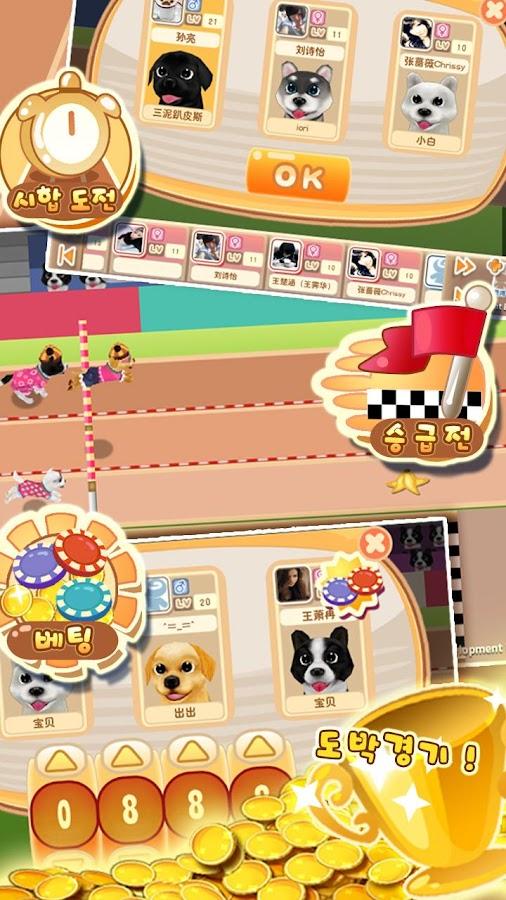 써니퍼피- screenshot