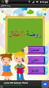 روضة الأطفال - screenshot thumbnail