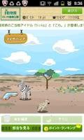 Screenshot of i 動物園 のいち動物公園版