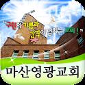 마산영광교회 icon