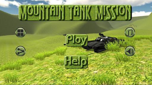 山のタンクの使命