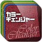 ColorChanger icon