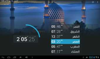 Screenshot of Athanotify - prayer times