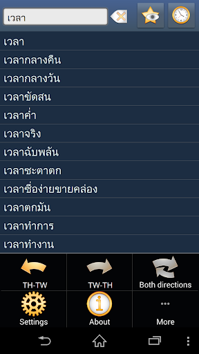 Thai Chinese Traditional dict+