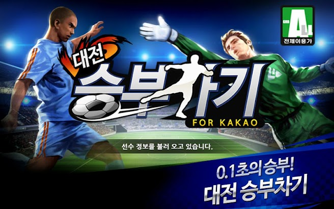 대전 승부차기 for Kakao- image