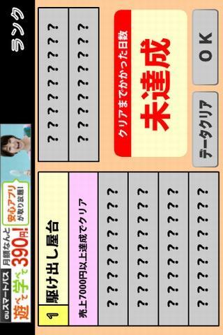 Ramen restaurant- screenshot