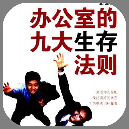 办公室生存法则 書籍 App LOGO-APP試玩