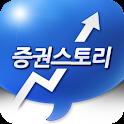 주식 증권 투자자의 희망 증권스토리 logo