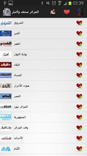 الجزائر صحف وأخبار