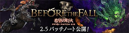 パッチ2.5【希望の灯】更新情報まとめ【2015.1.20】