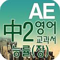 중2 교과서 영단어 능률(장) icon