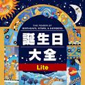 誕生日大全【Lite版】 logo