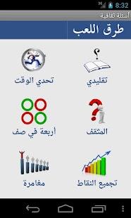 أسئلة ثقافية - screenshot thumbnail