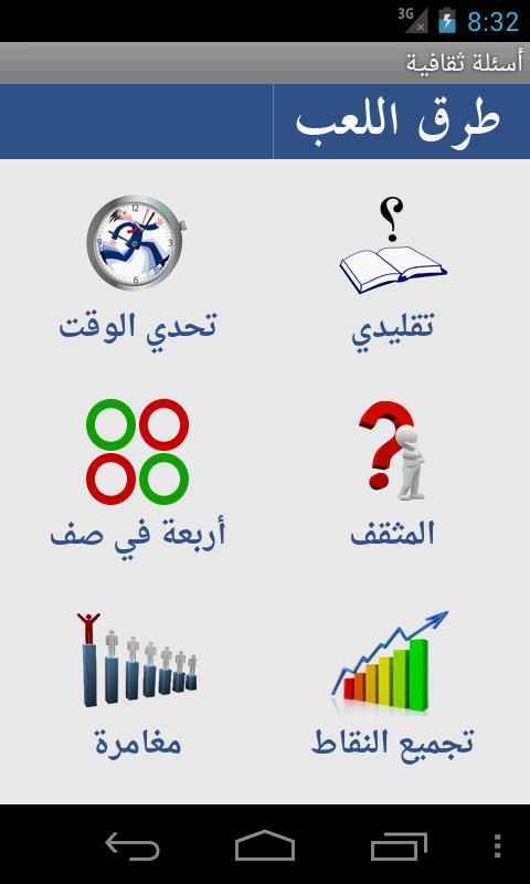 أسئلة ثقافية- screenshot
