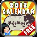 무한도전 달력 2012 [무료] icon