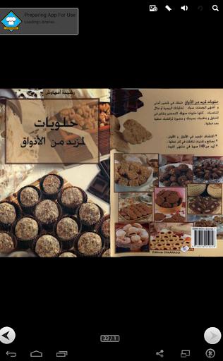 حلويات الأذواق-رشيدة أمهاوش