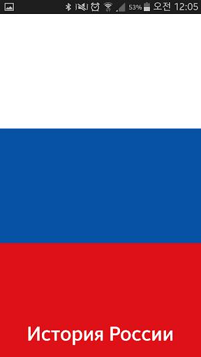 История России Даты