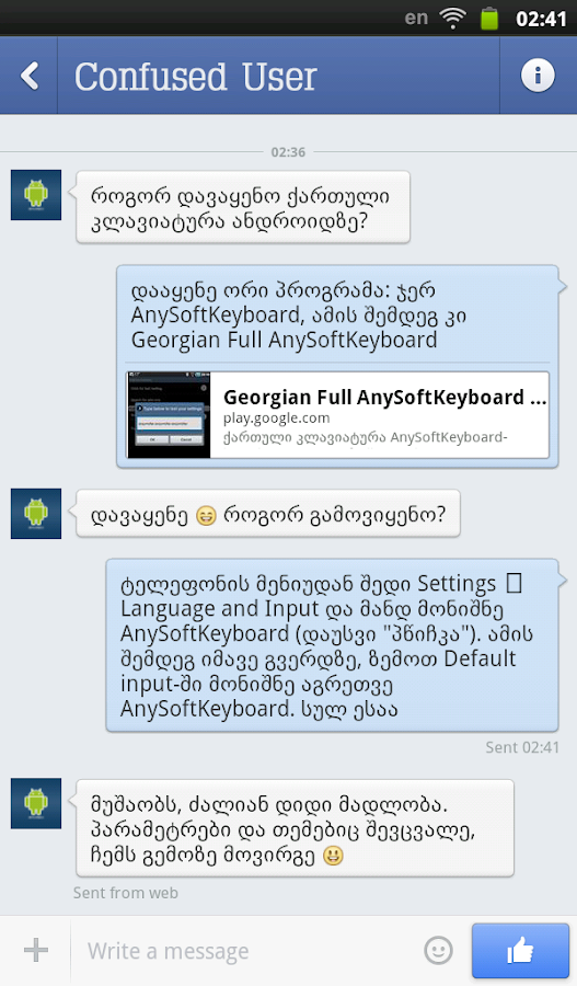 Georgian Full AnySoftKeyboard- screenshot
