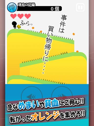 【免費休閒App】俺の坂道でフラット-APP點子