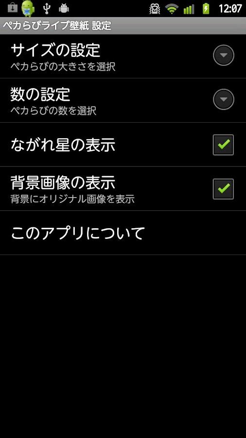 ペカらびライブ壁紙- スクリーンショット