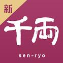 sen-ryo 千両 icon