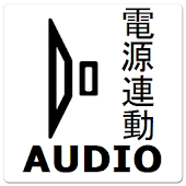 オーディオ(電源連動)