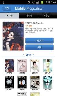 e-전자잡지- screenshot thumbnail