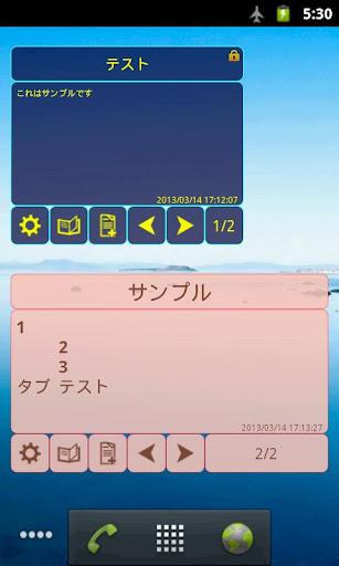 ホームメモボード ウィジェットメモ