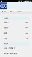 Screenshot of 吉他譜