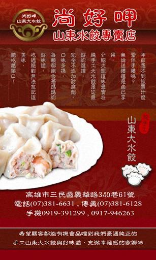 尚好呷 - 山東水餃專賣店