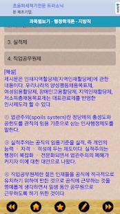 9급 공무원 기출문제 해설집 - screenshot thumbnail