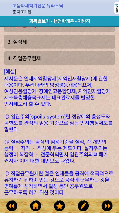 9급 공무원 기출문제 해설집 - screenshot