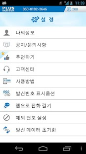 스마트 톡 - screenshot thumbnail