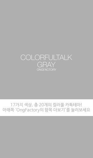 Colorful Talk - Gray 카카오톡 테마
