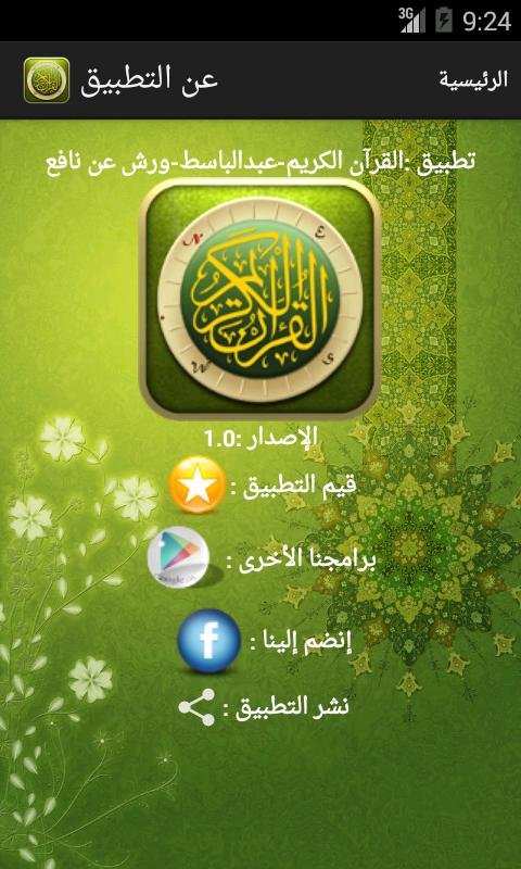 القرآن الكريم - عبدالباسط- ورش- screenshot