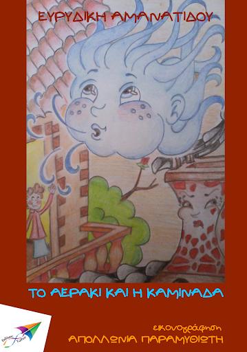 【免費書籍App】Το αεράκι και η…, Ε.Αμανατίδου-APP點子