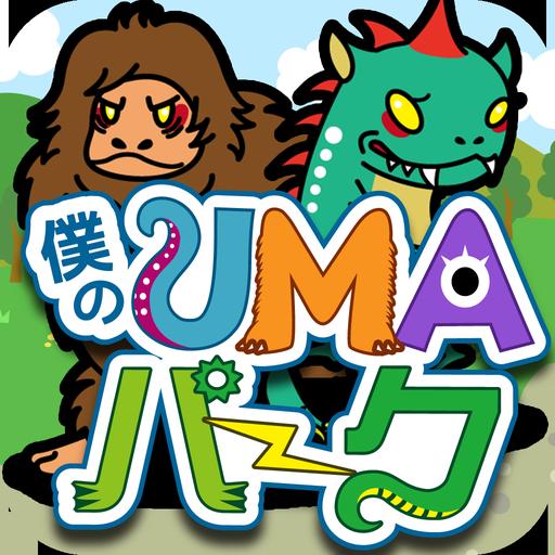 僕のUMAパーク〜未確認生物を狙ってとって暇つぶし〜 LOGO-APP點子