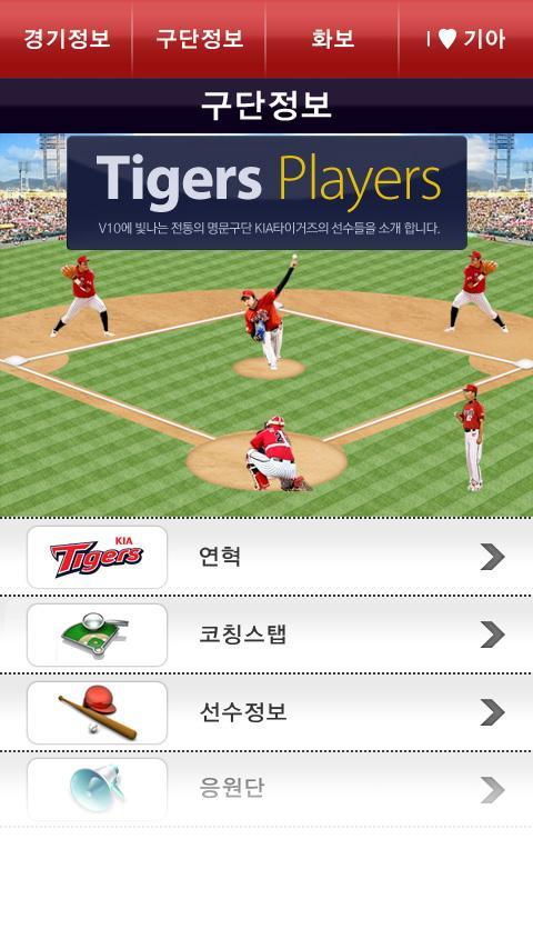 기아타이거즈 멤버쉽 어플리케이션 - screenshot