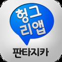 판타지카 공식커뮤니티 헝그리앱 icon