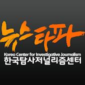 뉴스타파(공식앱)