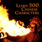 Learn 500 Chinese Characters
