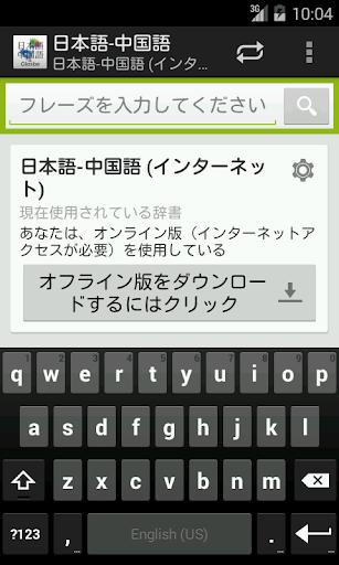日本語-中国語辞書