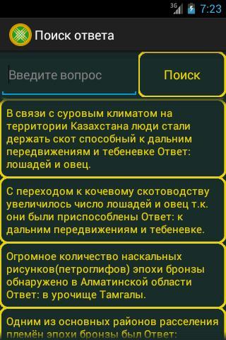 【免費教育App】История Казахстана ЕНТ-APP點子