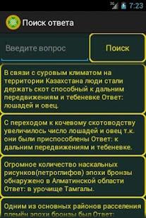 История Казахстана Учебник Для Подготовки К Ент Скачать