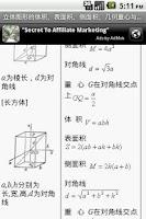 Screenshot of 數學手冊